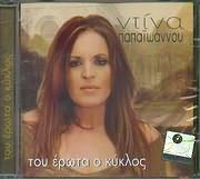 CD image NTINA PAPAIOANNOU / TOU EROTA O KYKLOS