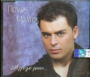 ΠΑΝΟΣ ΨΑΛΤΗΣ / <br>ΑΓΓΕΛΕ ΜΟΥ CD SINGLE