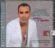 CD image for ΓΙΑΝΝΗΣ ΜΙΚΕΡΤΖΗΣ / ΑΚΟΜΑ Σ ΑΓΑΠΑΩ