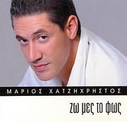 CD image MARIOS HATZIHRISTOS / ZO MES TO FOS
