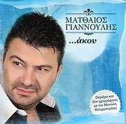 CD image ΜΑΤΘΑΙΟΣ ΓΙΑΝΝΟΥΛΗΣ / ΑΚΟΥ