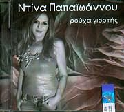 CD image NTINA PAPAIOANNOU / ROUHA GIORTIS