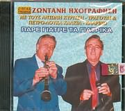 ANTONIS KYRITSIS - PETRO LOUKAS HALKIAS / PARE GIATRE TA GIATRIKA ZONTANA