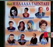 CD image I ELLADA GLENTAEI 2 / LALEZAS - VLAHODIMOU - KITSAKIS K.A.