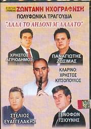 POLYFONIKA TRAGOUDIA / <br>LALA TO AIDONI M LALATO - AGRIODIMOS - ZOSIMAS - EYAGGELAKIS - TSIOUNIS - (DVD)