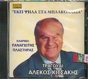 CD image ALEKOS KITSAKIS / EKEI PSILA STA BALKONAKIA - KLARINO: PANAGIOTIS PLASTIRAS