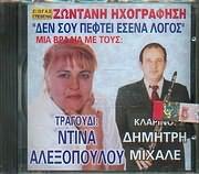 CD image NTINA ALEXOPOULOU / DEN SOU PEFTEI ESENA LOGOS - ZONTANI IHOGRAFISI