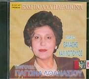 PAGONA ATHANASIOU / <br>EHO POLLA PARAPONA - KLARINO: THANASIS HALILOPOULOS