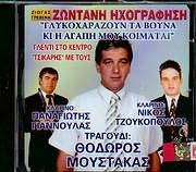 THODOROS MOUSTAKAS / <br>GLYKOHARAZOUN TA VOUNA KI AGAPI MOU KOIMATAI - GLENTI STO KENTRO TSIKARIS