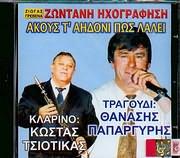 THANASIS PAPARGYRIS / <br>AKOUS T AIDONI POS LALEI - KLARINO: KOSTAS TSIOTIKAS - ZONTANI IHOGRAFISI