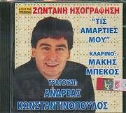 CD image ANDREAS KONSTANTINOPOULOS / TIS AMARTIES MOU - KLARINO: MAKIS BEKOS - ZONTANA