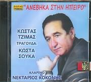 CD image KOSTAS TZIMAS / ANEVIKA STIN IPEIRO - KLARINO: NEKTARIOS KOKONIS