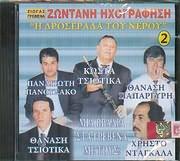 CD image KOSTAS TSIOTIKA - THAN. PAPARGYRIS - HR. NTAGKALAS / MIA VRADIA STA GREVENA - I DROSERADA TOU NEROU