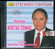 KOSTAS TZIMAS / <br>ETSI EMEIS GLENTAME - KLARINO: DOKIMOS HARALABOUS