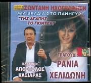 CD image RANIA HELIDONI / MIA VRADIA STO PANIGYRI - TIS AGAPIS TO GKINTERI - KLARINO: APOSTOLOS KASIARAS