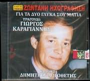 CD image GIORGOS KARAGIANNIS / GIA TA DYO GLYKA SOU MATIA - KLARINO: LOGOTHETIS DIMITRIS - ZONTANA
