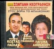 CD image KOSTAS PAILAS - PAGONA ATHANASIOU / STOU VORIA TO BALKONAKI - KLARINO: GIORGOS GIANNAKOS - ZONTANA