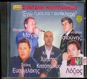THANASIS MANIKAS - X. TSIOUNIS / EGO IMOUN T ANTIKLARO / KLARINO: HR. KITSOPOULOS - LOZIOS - EYAGGELAKIS