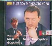 CD image NIKOS KALAMIDAS / EPSES POU BIKA STO HORO - KLARINO: NIKOS FILIPPIDIS