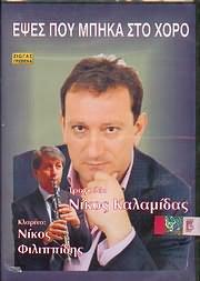 CD image for EPSES POU BIKA STO HORO / NIKOS KALAMIDAS - KLARINO: NIKOS FILIPPIDIS - (DVD)