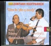 CD image THANASIS PAPARGYRIS / POTE THA RTHEI I ANOIXI - VIOLI: SAKIS FASOULAS