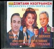 CD image ELLI KOSMA / MESANYHTA STIN PORTA SOU - GLENTI STI NEA ZOI TRIKALON (ZONTANI IHOGRAFISI)