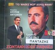 CD image KOSTAS PANTAZIS / TO MATHES MOR DOLIO MANA - KLARINO: SPYROS ANTONIOU - ZONTANA