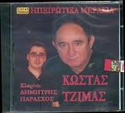 CD image KOSTAS TZIMAS / IPEIROTIKA MERAKIA - KLARINO: DIMITRIS PARASHOS