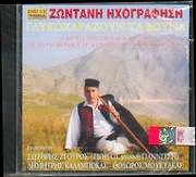 CD image for GLYKOHARAZOUN TA VOUNA / GIORTI MNIMIS KAI TIMIS ME POLYFONIKA TRAGOUDIA TOU ASPROPYRGOU - ZONTANA