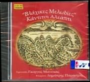 GIORGOS MANEKAS / <br>VLAHIKES MELODIES - KANTITSI ALEAPTI - KLARINO: DIMITRIS PARASHOS