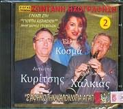 ANTONIS KYRITSIS - PETROLOUKAS HALKIAS - E. KOSMA / GLENTI STI GIORTI KERASIOU AMYGDALIES GREVENON N.2