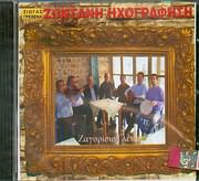 CD image ΖΑΓΟΡΙΣΙΟ ΓΛΕΝΤΙ Ν.1 (ΖΩΝΤΑΝΗ ΗΧΟΓΡΑΦΗΣΗ)