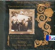 CD image ΕΣΕΙΣ ΒΟΥΝΑ ΨΗΛΑ ΒΟΥΝΑ / ΤΡΑΓΟΥΔΙΑ ΤΟΥ ΤΟΠΟΥ ΜΑΣ - ΜΟΡΦΩΤΙΚΟΣ ΕΚΠΟΛΙΤΙΣΤΙΚΟΣ ΕΞΩΡΑΙΣΤΙΚΟΣ ΣΥΛΛ. ΔΕΣΗΣ