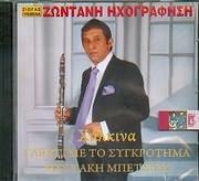 CD image for HALKINA / GLENTI ME TO SYGKROTIMA TOU TAKI BETSIOU - ZONTANA