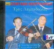 CD image ΤΡΕΙΣ ΛΑΜΠΑΔΟΥΛΕΣ / ΚΑΣΙΑΡΑΣ - ΤΣΙΟΤΙΚΑΣ - ΛΟΤΑΣ (ΖΩΝΤΑΝΑ)