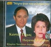 CD image KOSTAS TZIMAS - PAGONA ATHANASIOU / NYHTA ITAN POU FILIOMASTAN (KLARINO: NAPOLEON DAMOS)