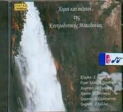 CD image HOROI KAI SKOPOI TIS KENTRODYTIKIS MAKEDONIAS / KLARINO: PARASHOS