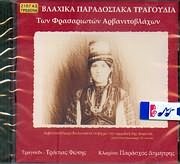 CD image VLAHIKA PARADOSIAKA TRAGOUDIA TON FRASARIOTON ARVANITOVLAHON / TRAGOUDI: TRASIAS FOTIS