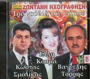 CD image TRAGOUDIA TOU GAMOU / ELLI KOSMA - KOSTAS SMOLIKAS - VAGGELIS TORRIS - ZONTANA