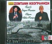CD image TA VLAHOTRAGOUDA / VOULO MORI TSIVOULO - (TRAGOUDI: STERGIOS POURNARAS, KLARINO: A. KASIARAS)