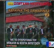 CD image HALKINA TIS SAMARINAS / ME TO SYGKROTIMA TOU MIHALI KAI KOSTA BETZIOU N.2 - ZONTANA