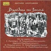CD image VARETHIKA TIN XENITIA / G. PATSOURAS - TH. GRIGOROPOULOS - D. PARASHOS (KLARINO)