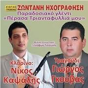 GIORGOS GKOUVAS / PERASA TRIANTAFYLLIA MOU (KLARINO: NIKOS KAPSALIS)