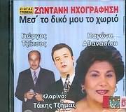 ΠΑΓΩΝΑ ΑΘΑΝΑΣΙΟΥ - ΓΙΩΡΓΟΣ ΤΖΑΤΣΟΣ / ΜΕΣ ΤΟ ΔΙΚΟ ΜΟΥ ΤΟ ΧΩΡΙΟ - (ΚΛΑΡΙΝΟ: ΤΑΚΗΣ ΤΖΗΜΑΣ)