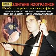 CD image GIORGOS PAPADOPOULOS - DIMITRIS PAPADOPOULOS / ESY T EMON TO AKRIVON