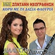 CD image for DIALEHTI - DIMITRIS LABAKIS / KORI ME TA DASIA FLOURIA