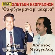 CD image for HRISTOS NTAGKALAS - ZISIS TSIOTIKAS / THA FYGO MANA M MAKRYA