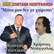 CD image for HRISTOS NTAGKALAS - ZISIS TSIOTIKAS / MANA MOU DEN ME HAIRESAI