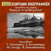 CD image TRAGOUDIA TIS PAREAS / KORI ME TA XANTHA MALLIA (ZONTANI IHOGRAFISI)