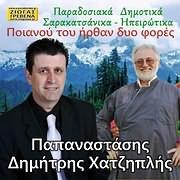 CD image PAPA - ANASTASIS - DIMITRIS HATZIPLIS / POIANOU TOU IRTHAN DYO FORES